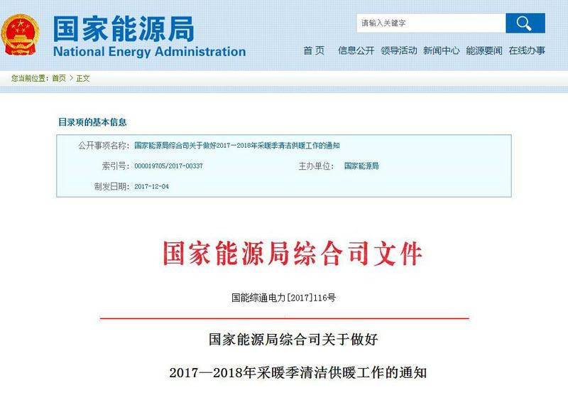 国家万博的官方网站局关于做好2017—2018年采暖季清洁供暖工作的通知