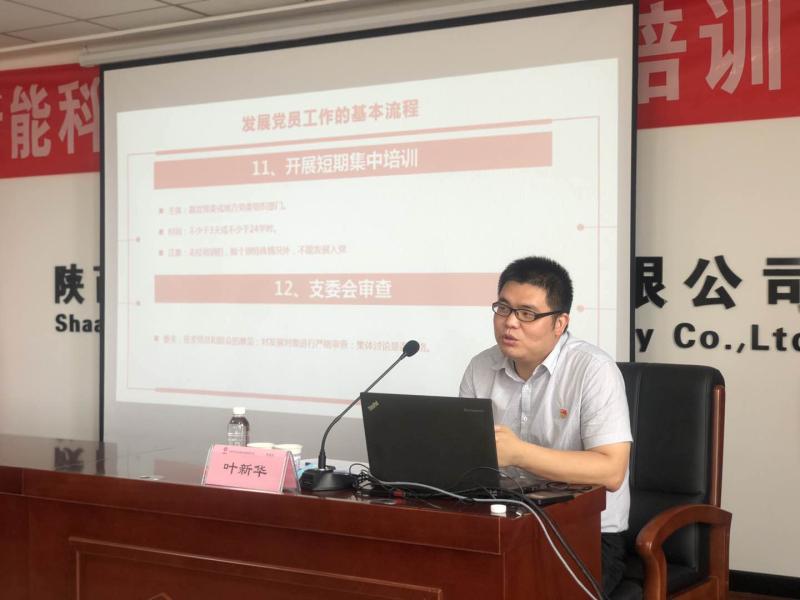 公司2020年度党支部书记培训班在咸阳公司举办