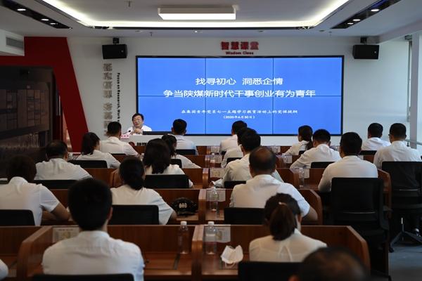 新万博manbetx注册集团举办青年党员七一主题学习教育活动