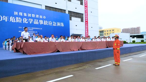 新万博manbetx注册集团暨渭南市危险化学品泄漏事故应急演练成功举行