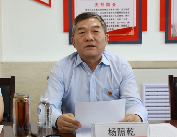 杨照乾等集团公司领导深入党建联系点宣讲习近平总书记来陕考察重要讲话精神