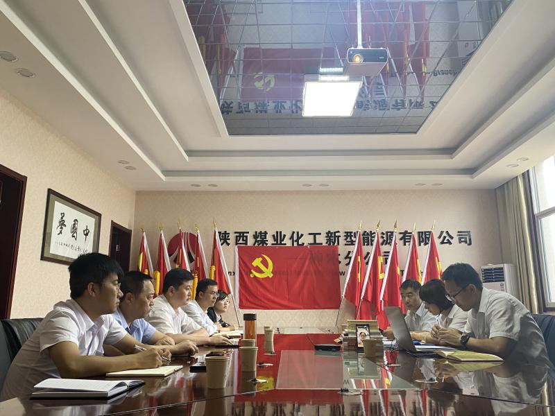 神木分公司综合党支部组织召开党员大会