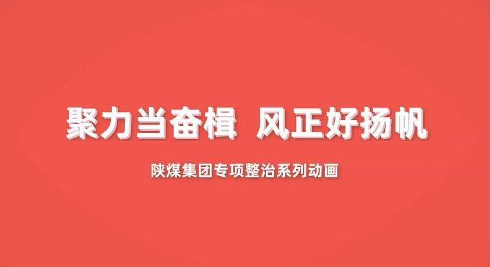 新万博manbetx注册集团专项整治动画第五集