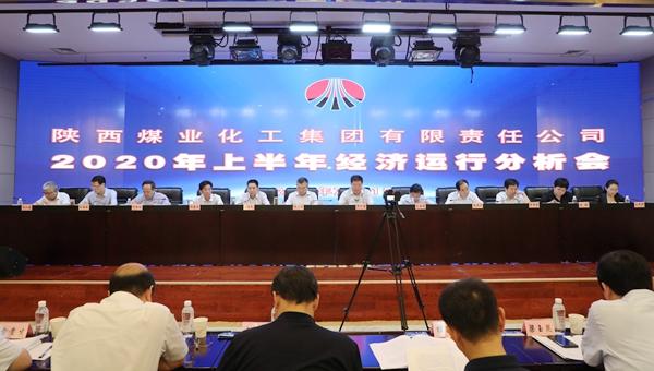 新万博manbetx注册集团召开2020年上半年经济运行分析会