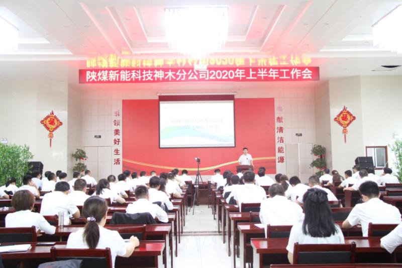 """新能科技神木分公司正风肃纪""""净化""""生产经营新环境"""