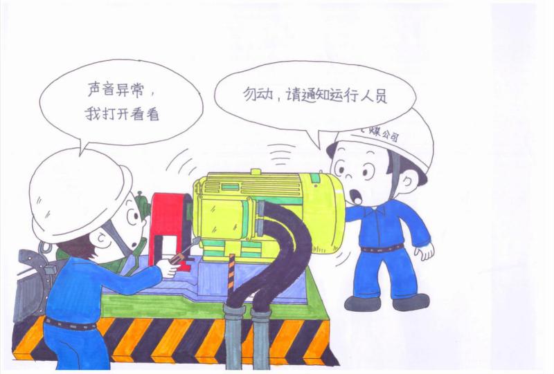 """漫画讲""""三违"""""""