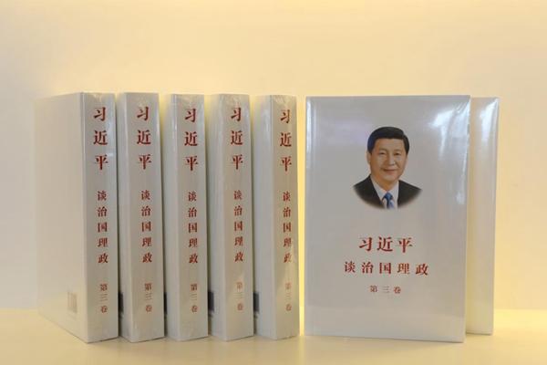 新万博manbetx注册集团认真学习宣传贯彻《习近平谈治国理政》第三卷