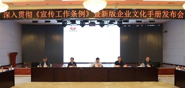 新万博manbetx注册集团召开新版《企业文化手册》发布座谈会