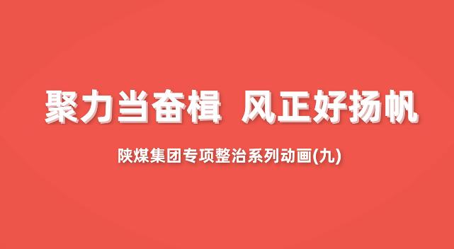 新万博manbetx注册集团专项整治系列动画第9集