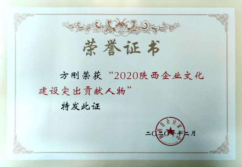 公司党委书记、董事长方刚喜获全省企业文