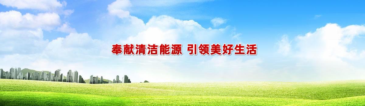 奉献清洁万博的官方网站   建设美丽中国